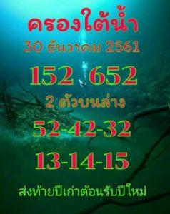 หวยเด็ดครองใต้น้ำ